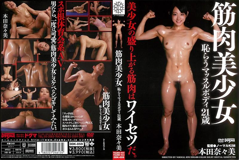 筋肉美少女 恥らうマッスルボディ21歳 本田奈々美